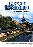 はじめて学ぶ 世界遺産100 世界遺産検定3級対応