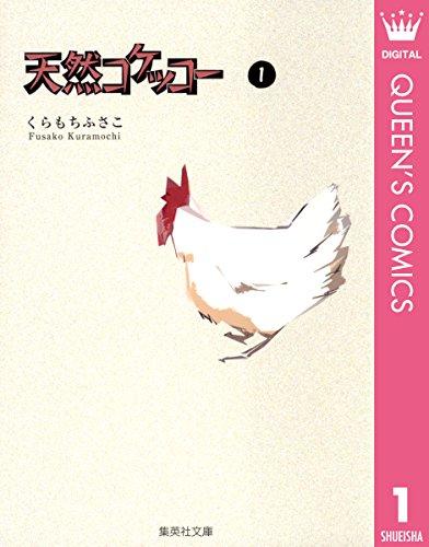 天然コケッコー 1 (クイーンズコミックスDIGITAL)