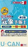 U-CANの気象予報士 これだけ! 一問一答集 第2版 (ユーキャンの資格試験シリーズ)