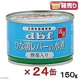 ひな鶏レバーの水煮 野菜入り 150g×24缶