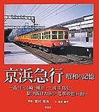 京浜急行・昭和の記憶