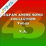 JAPAN ANIMESONG COLLECTION Vol. 43 [アニソン ジャパン]
