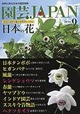 園芸Japan 2016年 09 月号 [雑誌]