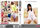 透けマンスジ オナニー KYPG002 [DVD][アダルト]