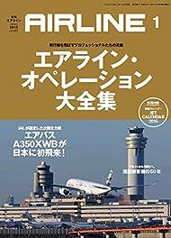 AIRLINE (エアライン) 2015年1月号