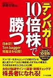 【テンバガー】10倍株で勝つ