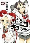 ふだつきのキョーコちゃん 3 (ゲッサン少年サンデーコミックススペシャル)
