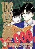 100億の男(2) (ビッグコミックス)