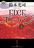 エッジ 上 (角川ホラー文庫)