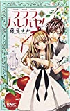 ラララ ハレルヤ! 1 (りぼんマスコットコミックス)