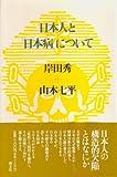 日本人と「日本病」について (岸田秀コレクション)