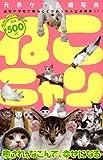 ねこニャン—元気がでる猫写真 (GLIDE MEDEIA MOOK 29)