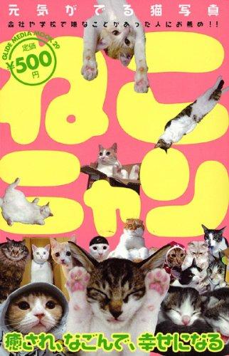 ねこニャン―元気がでる猫写真 (GLIDE MEDEIA MOOK 29)