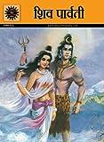 Shiv Parvati (Amar Chitra Katha)