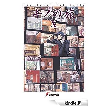 キノの旅X the Beautiful World<キノの旅> (電撃文庫)
