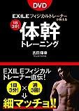 51Ue2ZZJ3pL. SL160  エグザイルのHIROみたいな腹筋になるトレーニング方法とは?