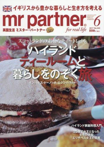mr partner 2017年6月号 大きい表紙画像
