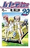 ハヤテのごとく! 29 (少年サンデーコミックス)