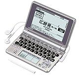 CASIO Ex-word 電子辞書 XD-SP6700 100コンテンツ多辞書 ネイティブ+7ヶ国TTS音声対応 メインパネル+手書きパネル搭載 モデル