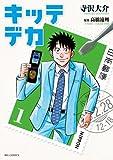 キッテデカ 1 (ビッグ コミックス)