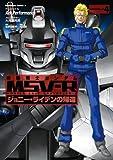 機動戦士ガンダム MSV-R ジョニー・ライデンの帰還(4) (角川コミックス・エース)