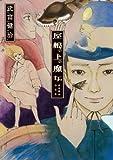 武富健治 / 武富 健治 のシリーズ情報を見る