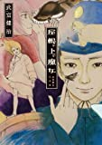屋根の上の魔女―武富健治作品集 (CR COMICS DX)