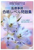 医療事務合格レベル問題集〈2011年~2012年3月〉