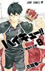 ハイキュー!! 第8巻 2013年10月04日発売