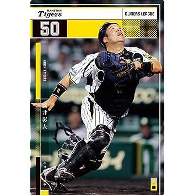 オーナーズリーグ21 OL21 白カード NW 藤井彰人 阪神タイガース