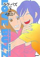 ラヴ・バズ 新装版 2 (ビームコミックス)