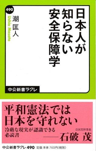 日本人が知らない安全保障学 (中公新書ラクレ 490)