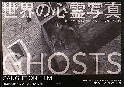 世界の心霊写真 ~カメラがとらえた幽霊たち、その歴史と真偽