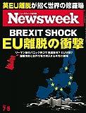 週刊ニューズウィーク日本版 「特集:BREXITの衝撃」〈2016年7/5号〉 [雑誌]