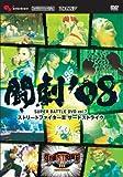 闘劇'08 SUPER BATTLE DVD vol.7 ストリートファイター3 サードストライク