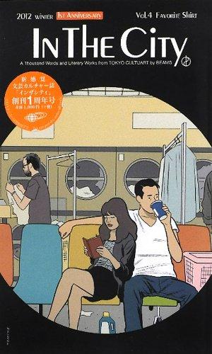 In The City〈Vol.4〉フェイバリット・シャツ