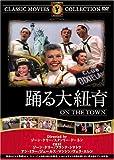 踊る大紐育 [DVD] FRT-137