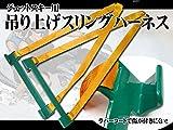ジェットスキー用 吊り上げ スリングハーネス 1.5t マリンジェット