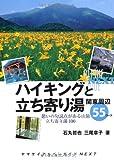 ハイキングと立ち寄り湯 関東周辺 55コース 「ヤマケイアルペンガイドNEXT」