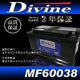 DIVINE メンテナンスフリー カーバッテリー MF60038 ベンツ ジャガーなど
