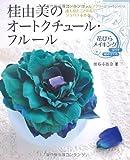 7月レッスン予定日/プリザーブド・アーティフィシャルフラワー福岡 久留米教室