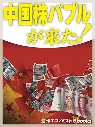 中国株バブルが来た! (週刊エコノミストebooks)