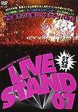 YOSHIMOTO PRESENTS LIVE STAND 07 0428 [DVD]