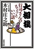 大相撲 行司さんのちょっといい話 (双葉文庫)