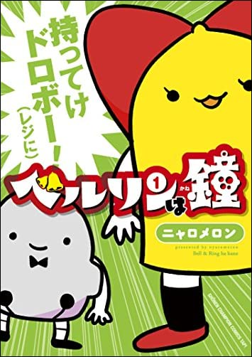 ベルリンは鐘 1) 少年チャンピオン・コミックス・タップ! )