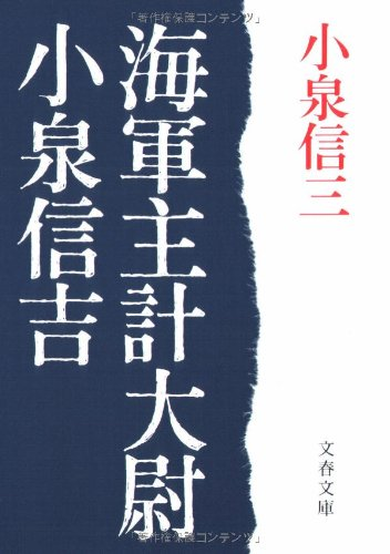 海軍主計大尉小泉信吉 (文春文庫)