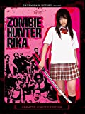 Zombie Hunter Rika (English Subtitled)