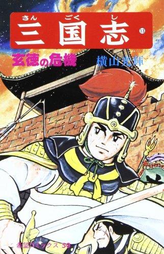 三国志 (13) 玄徳の危機 (希望コミックス (50))