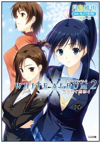 WHITE ALBUM2 雪が紡ぐ旋律 4 (GA文庫)