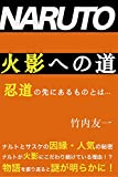 NARUTO 火影への道